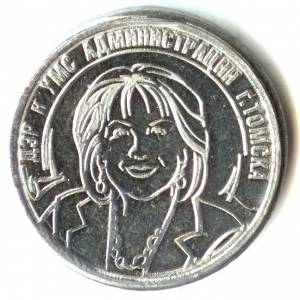 Монета 1