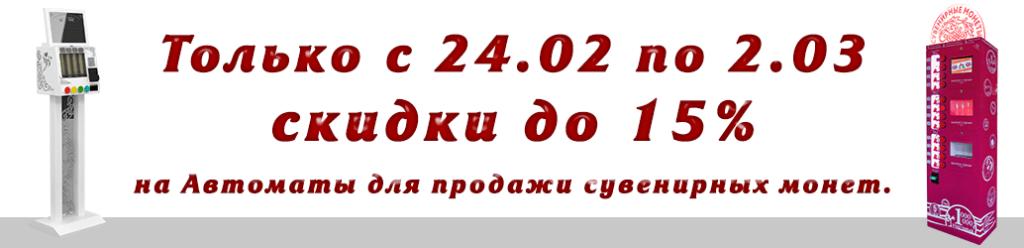 с 24.02