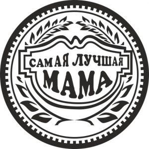 мама-1