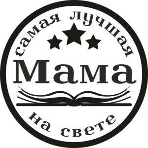 мама-2