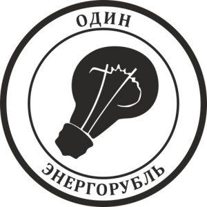 энерго-1