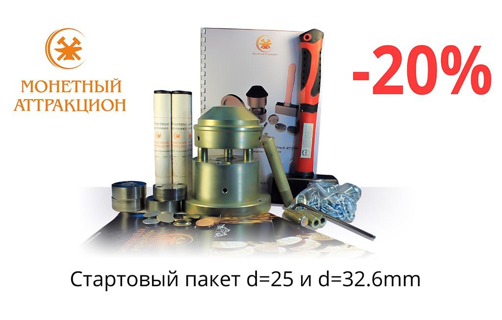 20procentov-skidka
