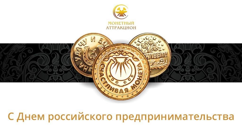 Российское предпринимательство