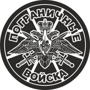 №6342 Пограничные войска-1