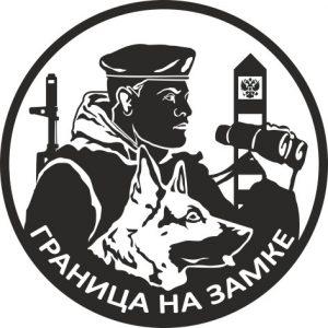 №6342 Пограничные войска