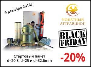 20procentov-skidka-9-dek-2016-1
