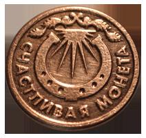 Стихи к подаркам монета