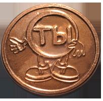 Стихи и поздравления к подарку монета